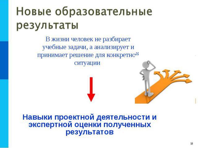 В жизни человек не разбирает учебные задачи, а анализирует и принимает решение для конкретной ситуации В жизни человек не разбирает учебные задачи, а анализирует и принимает решение для конкретной ситуации