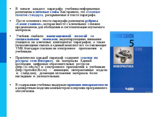 В начале каждого параграфа учебника информатики размещены ключевые слова. Как правило, это основные понятия стандарта, раскрываемые в тексте параграфа. После основного текста параграфа размещена рубрика «Самое главное», которая вместе с ключевыми сл…