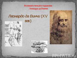 Великий ученый и художник Леонардо да Винчи Леонардо да Винчи (XV век)