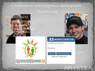 Создатели популярных интернет - порталов