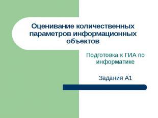 Оценивание количественных параметров информационных объектов Подготовка к ГИА по