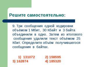 9. Три сообщения одной кодировки объёмом 1 Мбит, 30 Кбайт и 3 байта объединили в