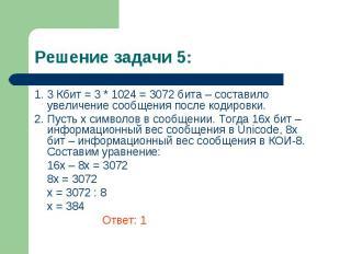 1. 3 Кбит = 3 * 1024 = 3072 бита – составило увеличение сообщения после кодировк