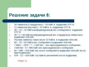 30 символов (стандартных) = 30 байт в кодировке UTF-8. 30 символов (стандартных)