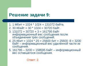 1. 1 Мбит = 1024 * 1024 = 131072 байта. 1. 1 Мбит = 1024 * 1024 = 131072 байта.