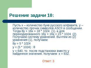 Пусть х – количество букв русского алфавита, y – количество прочих символов ASCI