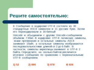 8. Сообщение в кодировке UTF-8 состояло из 30 стандартных ASCII символов и 11 ру