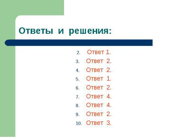 Ответ 1. Ответ 1. Ответ 2. Ответ 2. Ответ 1. Ответ 2. Ответ 4. Ответ 4. Ответ 2. Ответ 3.