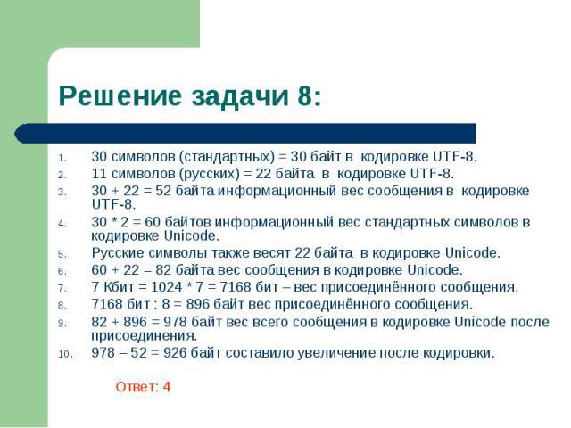 30 символов (стандартных) = 30 байт в кодировке UTF-8. 30 символов (стандартных) = 30 байт в кодировке UTF-8. 11 символов (русских) = 22 байта в кодировке UTF-8. 30 + 22 = 52 байта информационный вес сообщения в кодировке UTF-8. 30 * 2 = 60 байтов и…
