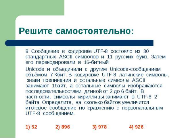8. Сообщение в кодировке UTF-8 состояло из 30 стандартных ASCII символов и 11 русских букв. Затем его перекодировали в 16-битный 8. Сообщение в кодировке UTF-8 состояло из 30 стандартных ASCII символов и 11 русских букв. Затем его перекодировали в 1…