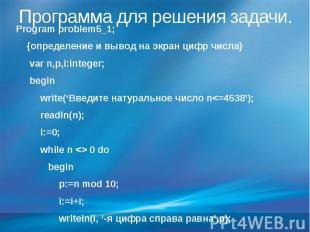 Программа для решения задачи. Program problem5_1; {определение и вывод на экран