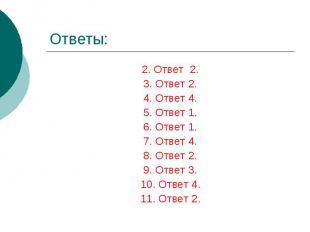 Ответы: 2. Ответ 2. 3. Ответ 2. 4. Ответ 4. 5. Ответ 1. 6. Ответ 1. 7. Ответ 4.