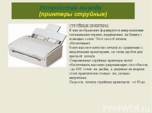Устройства вывода (принтеры струйные)