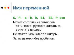 S, P, a, b, h, S1, S2, P_осн S, P, a, b, h, S1, S2, P_осн Может состоять из симв