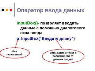 InputBox()- позволяет вводить данные с помощью диалогового окна ввода InputBox()