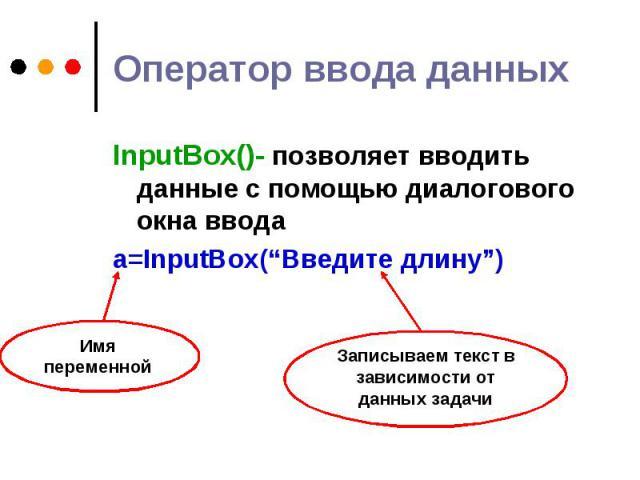"""InputBox()- позволяет вводить данные с помощью диалогового окна ввода InputBox()- позволяет вводить данные с помощью диалогового окна ввода a=InputBox(""""Введите длину"""")"""