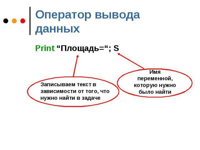"""Print """"Площадь=""""; S Print """"Площадь=""""; S"""