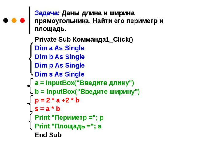 "Private Sub Комманда1_Click() Private Sub Комманда1_Click() Dim a As Single Dim b As Single Dim p As Single Dim s As Single a = InputBox(""Введите длину"") b = InputBox(""Введите ширину"") p = 2 * a +2 * b s = a * b Print ""Перим…"