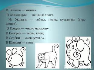 В Тайване — мышка. В Финляндии — кошачий хвост. На Украине — собака, песик, цуце