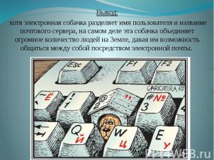 Вывод: хотя электронная собачка разделяет имя пользователя и название почтового