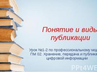 Понятие и виды публикации Урок №1-2 по профессиональному модулю ПМ 02. Хранение,