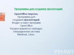 Программы для создания презентаций Программы для создания презентаций&nbsp