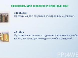 Программы для создания электронных книг Программы для создания элект