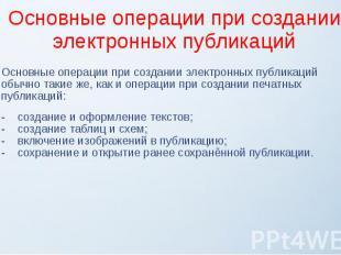 Основные операции при создании электронных публикаций Основные операции при созд