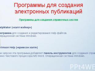 Программы для создания электронных публикаций Программы для создания справочных