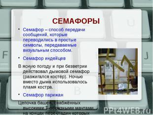 Семафор – способ передачи сообщений, которые переводились в простые символы, пер