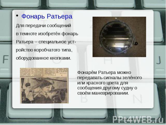 Фонарь Ратьера Фонарь Ратьера Для передачи сообщений в темноте изобретён фонарь Ратьера – специальное уст- ройство коробчатого типа, оборудованное кнопками.
