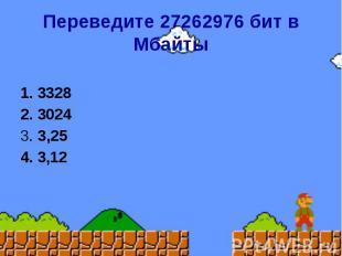 Переведите 27262976 бит в Мбайты 1. 3328 2. 3024 3. 3,25 4. 3,12