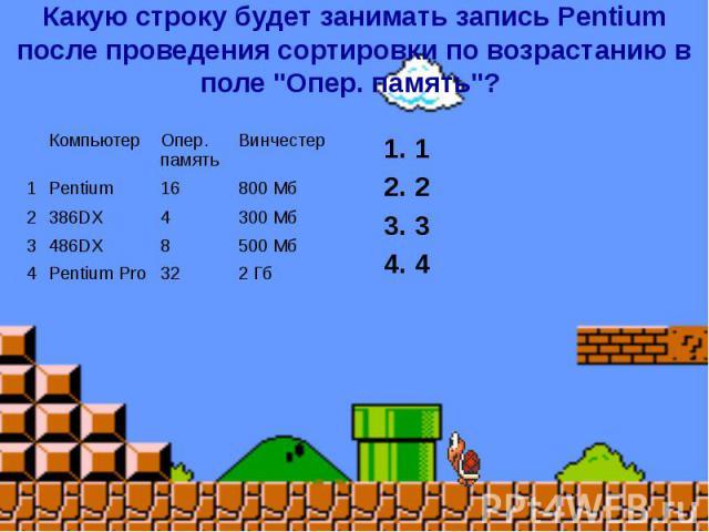 """Какую строку будет занимать запись Pentium после проведения сортировки по возрастанию в поле """"Опер. память""""? 1. 1 2. 2 3. 3 4. 4"""