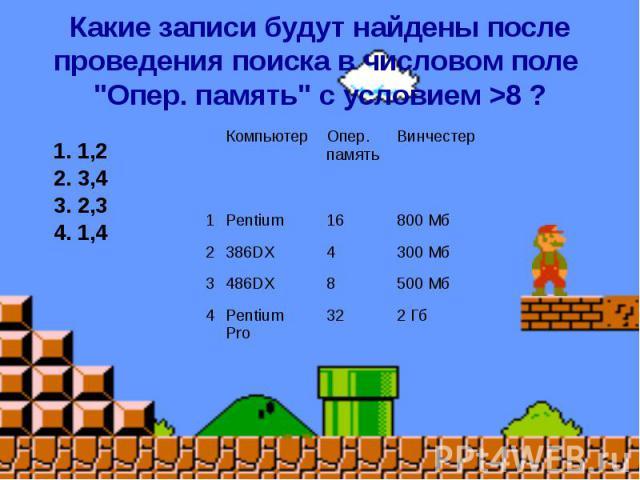 """Какие записи будут найдены после проведения поиска в числовом поле """"Опер. память"""" с условием >8 ? 1. 1,2 2. 3,4 3. 2,3 4. 1,4"""