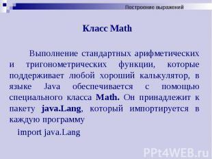 Класс Math Выполнение стандартных арифметических и тригонометрических функции, к