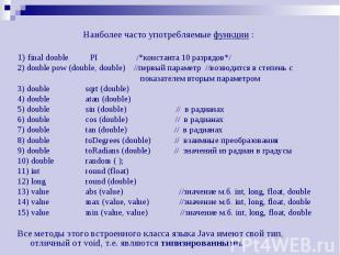 Наиболее часто употребляемые функции : Наиболее часто употребляемые функции : 1)
