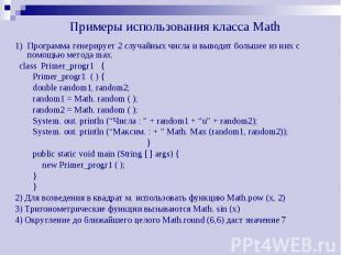 Примеры использования класса Math 1) Программа генерирует 2 случайных числа и вы