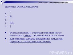 Приоритет булевых операторов Приоритет булевых операторов ! &   &&  