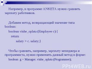 Например, в программе ANKETA нужно сравнить зарплату работников. Например, в про