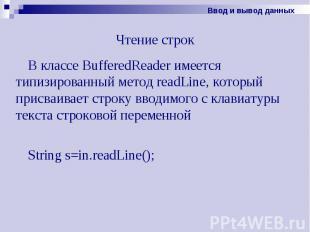 Чтение строк В классе BufferedReader имеется типизированный метод readLine, кото