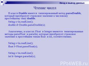 Чтение чисел В классе Double имеется типизированный метод parseDouble, который п