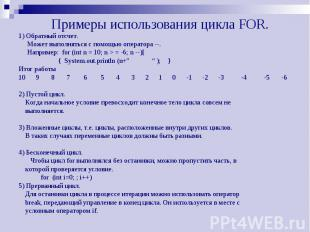 Примеры использования цикла FOR. 1) Обратный отсчет. Может выполняться с помощью