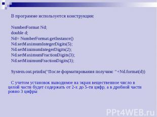 В программе используется конструкция: В программе используется конструкция: Numb