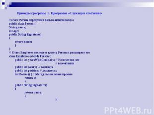Примеры программ. 1. Программа «Служащие компании» //класс Person определяет тол