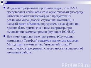 Из демонстрационных программ видно, что JAVA представляет собой объектно-ориенти
