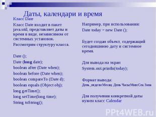 Класс Date Класс Date Класс Date входит в пакет java.util, представляет даты и в
