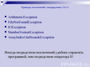 Примеры исключений, генерируемых JAVA ArithmeticException FileNotFoundException