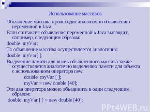 Использование массивов Объявление массива происходит аналогично объявлению перем