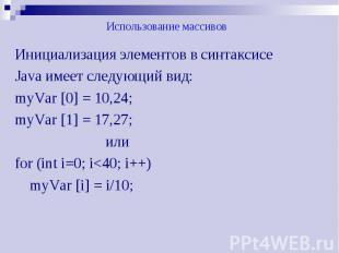 Использование массивов Инициализация элементов в синтаксисе Java имеет следующий