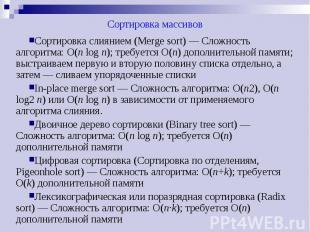 Сортировка массивов Сортировка слиянием (Merge sort) — Сложность алгоритма: O(n